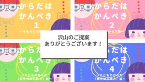 すがじかん (3)